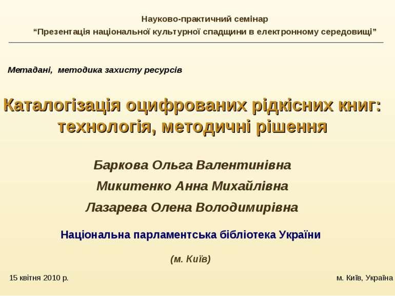 15 квітня 2010 р. м. Київ, Україна Метадані, методика захисту ресурсів Катало...