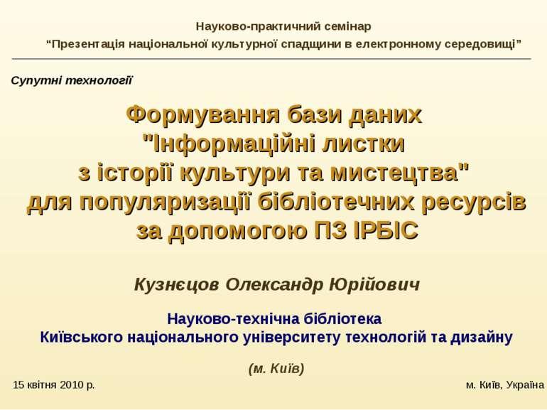 """15 квітня 2010 р. м. Київ, Україна Супутні технології Формування бази даних """"..."""