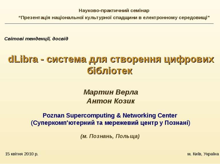 15 квітня 2010 р. м. Київ, Україна Світові тенденції, досвід dLibra - система...