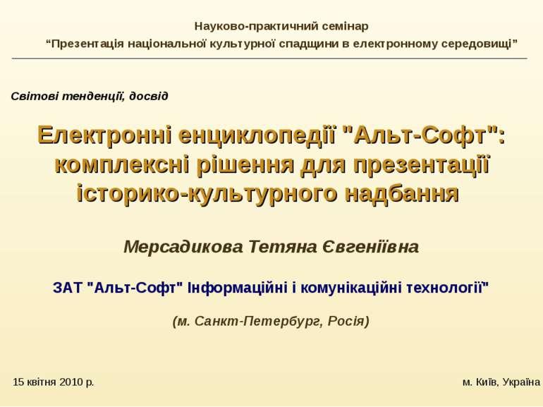 15 квітня 2010 р. м. Київ, Україна Світові тенденції, досвід Електронні енцик...