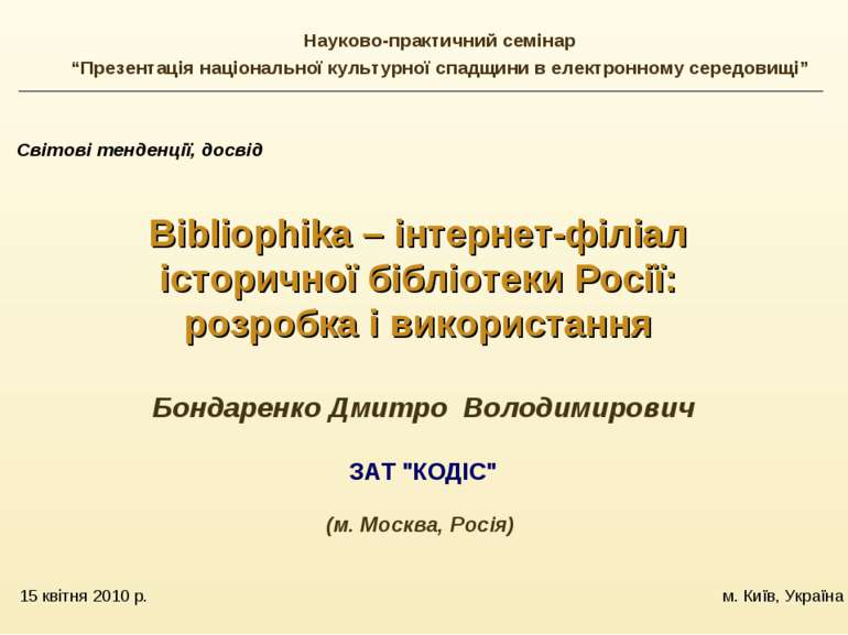 15 квітня 2010 р. м. Київ, Україна Світові тенденції, досвід Bibliophika – ін...