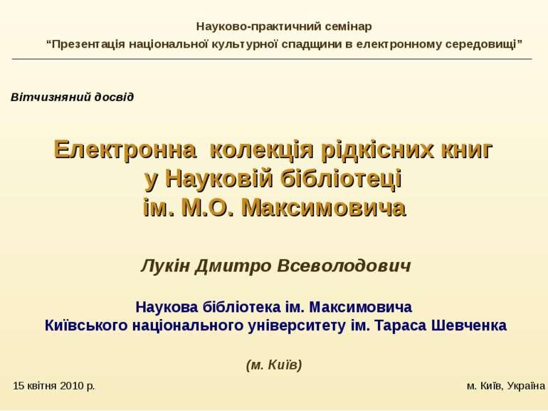 15 квітня 2010 р. м. Київ, Україна Вітчизняний досвід Електронна колекція рід...