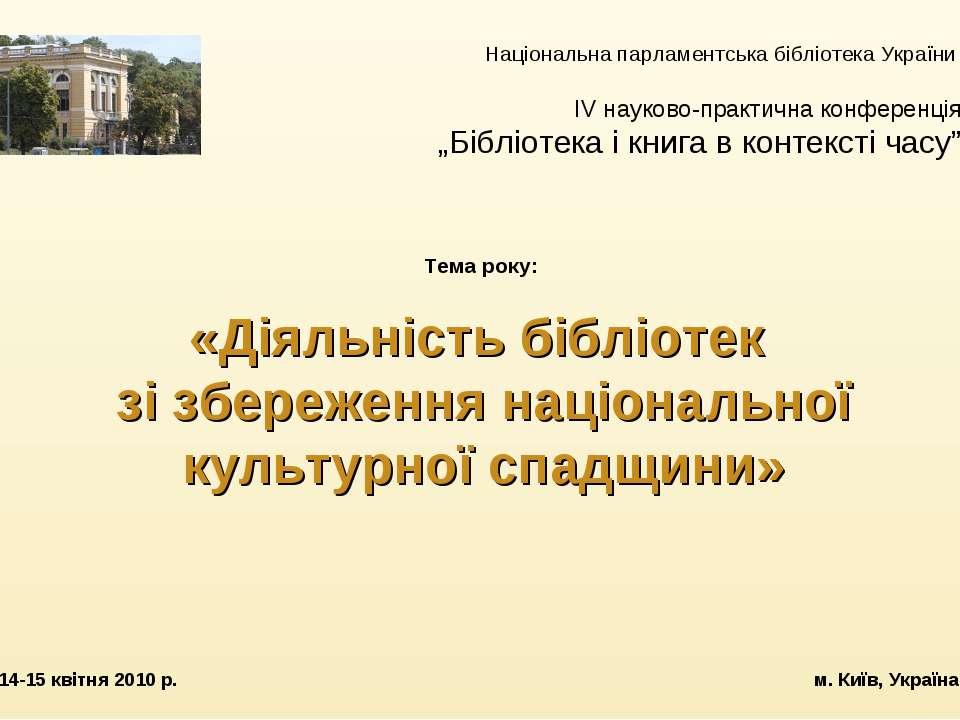 «Діяльність бібліотек зі збереження національної культурної спадщини» ІV наук...