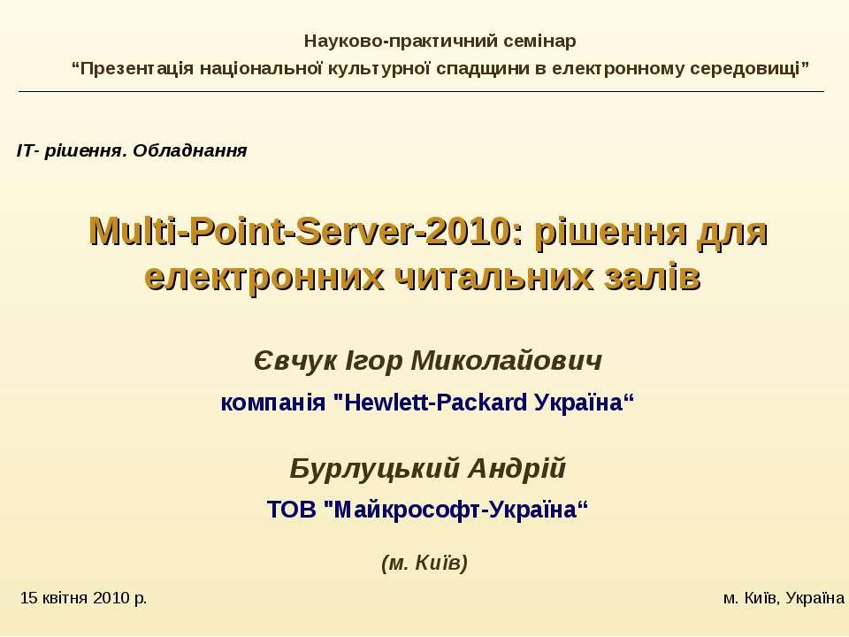15 квітня 2010 р. м. Київ, Україна ІТ- рішення. Обладнання Multi-Point-Server...