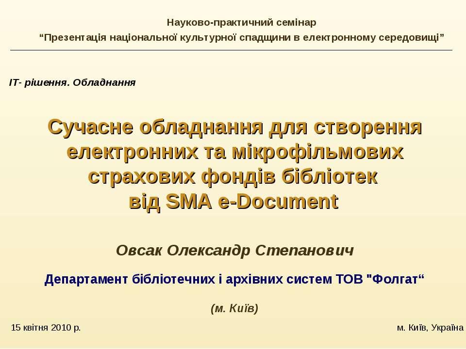 15 квітня 2010 р. м. Київ, Україна ІТ- рішення. Обладнання Сучасне обладнання...