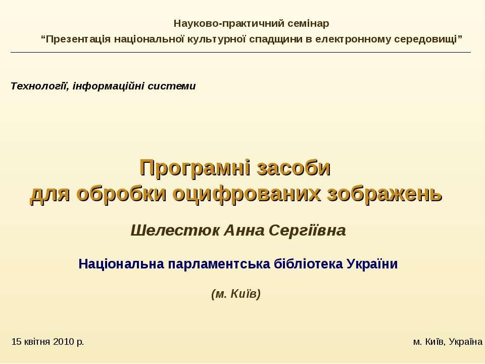 15 квітня 2010 р. м. Київ, Україна Технології, інформаційні системи Програмні...
