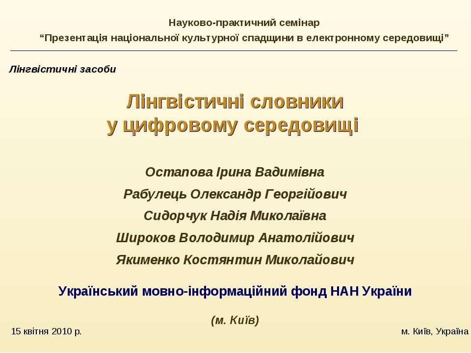 15 квітня 2010 р. м. Київ, Україна Лінгвістичні засоби Лінгвістичні словники ...