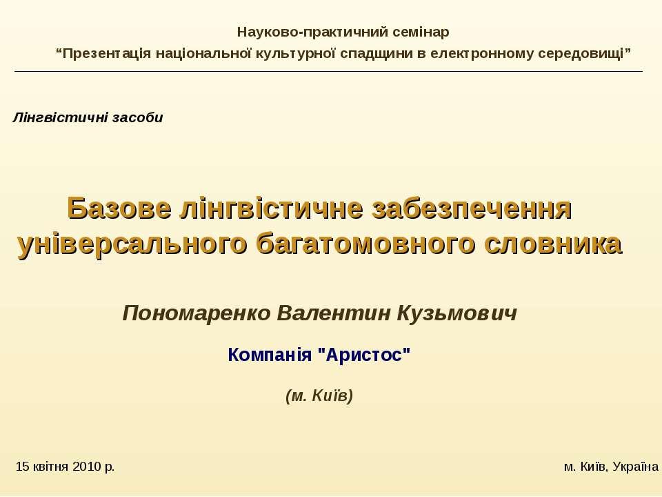 15 квітня 2010 р. м. Київ, Україна Лінгвістичні засоби Базове лінгвістичне за...