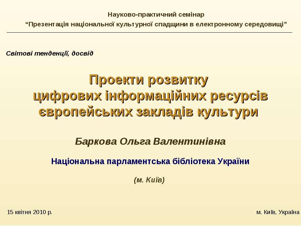 15 квітня 2010 р. м. Київ, Україна Світові тенденції, досвід Проекти розвитку...