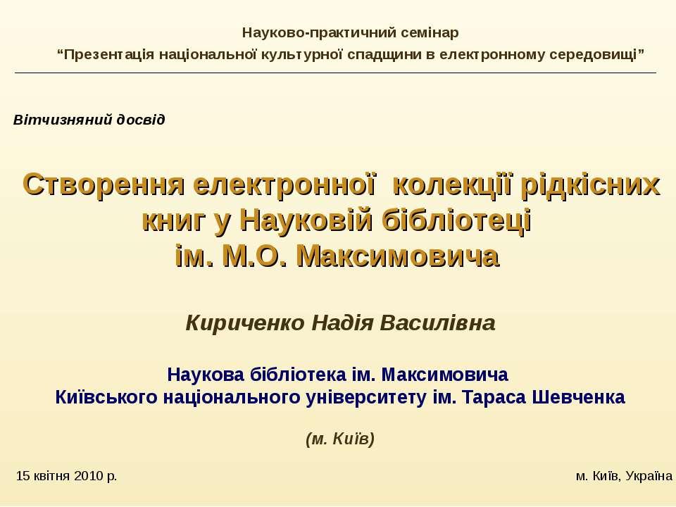 15 квітня 2010 р. м. Київ, Україна Вітчизняний досвід Створення електронної к...