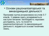 Основи раціоналізаторської та винахідницької діяльності Програма гуртка розра...