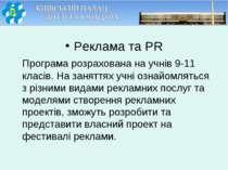 Реклама та PR Програма розрахована на учнів 9-11 класів. На заняттях учні озн...