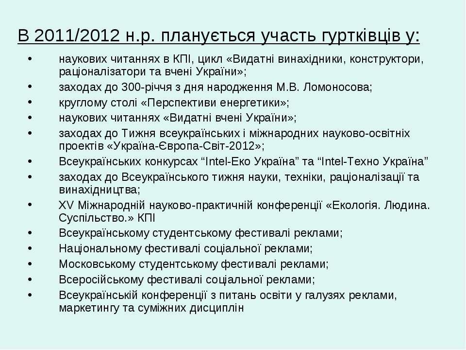 В 2011/2012 н.р. планується участь гуртківців у: наукових читаннях в КПІ, цик...
