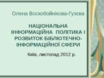 Олена Воскобойнікова-Гузєва НАЦІОНАЛЬНА ІНФОРМАЦІЙНА ПОЛІТИКА І РОЗВИТОК БІБЛ...