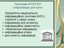 Пріоритети національної інформаційної політики (НІП) і стратегії у сфері знан...
