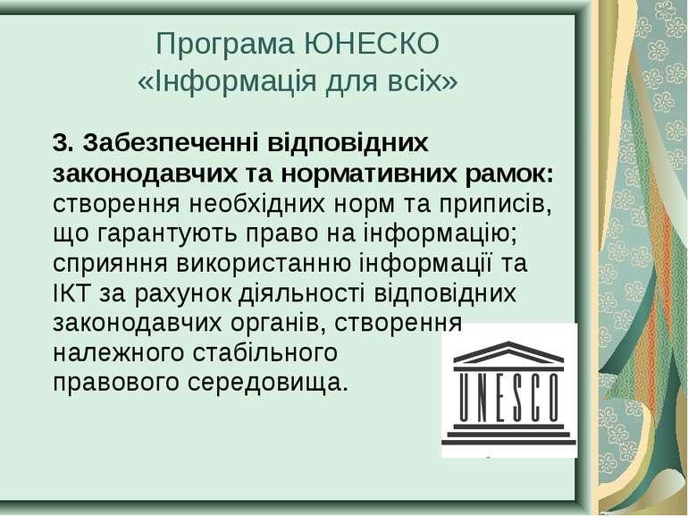 3. Забезпеченні відповідних законодавчих та нормативних рамок: створення необ...