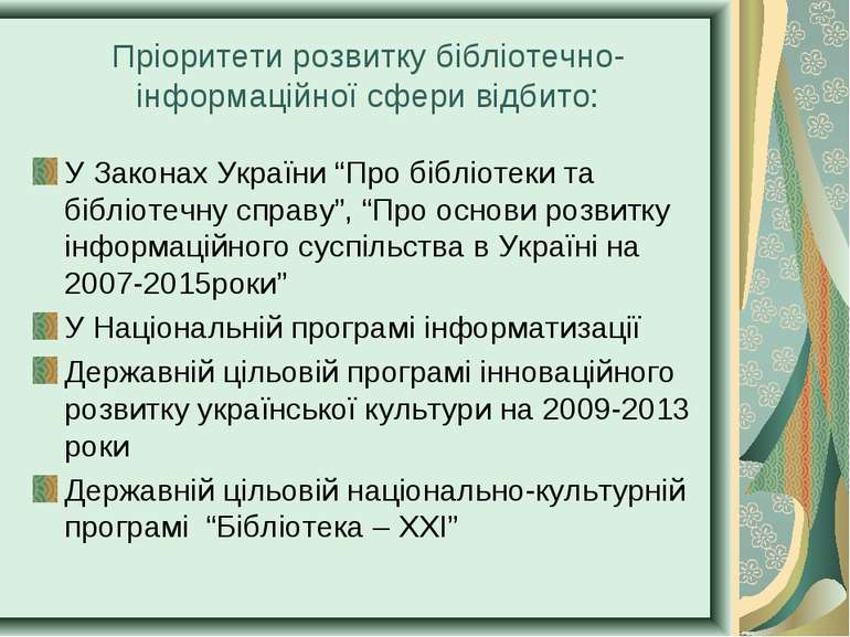 Пріоритети розвитку бібліотечно-інформаційної сфери відбито: У Законах Україн...