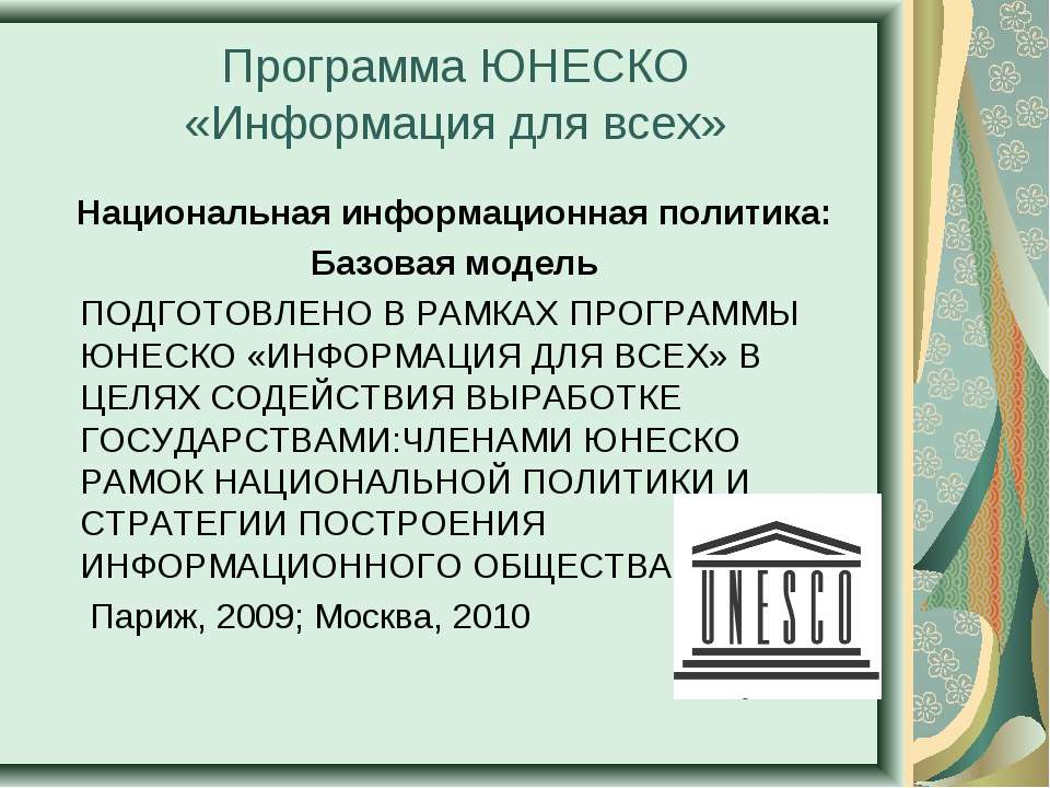 Национальная информационная политика: Базовая модель ПОДГОТОВЛЕНО В РАМКАХ ПР...