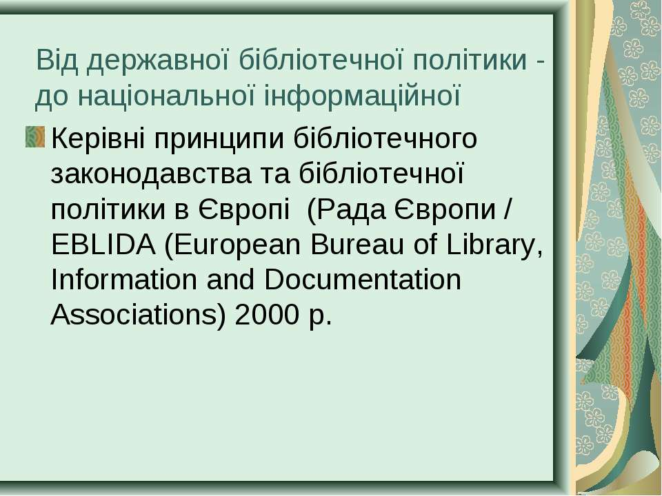 Від державної бібліотечної політики - до національної інформаційної Керівні п...