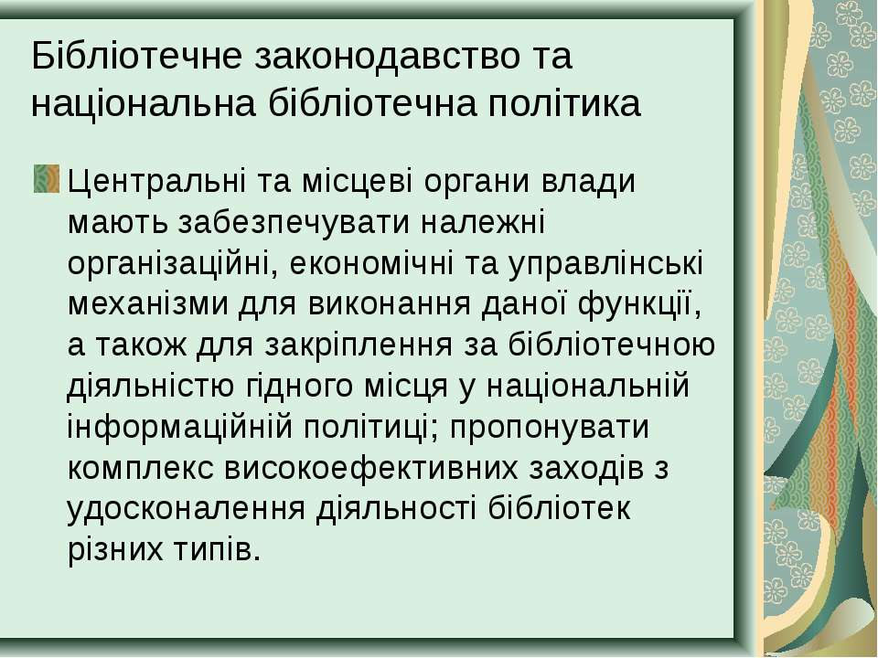 Бібліотечне законодавство та національна бібліотечна політика Центральні та м...