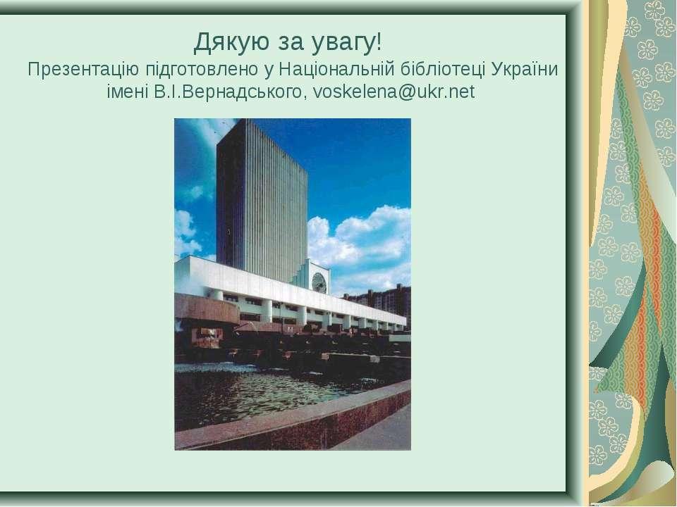 Дякую за увагу! Презентацію підготовлено у Національній бібліотеці України ім...