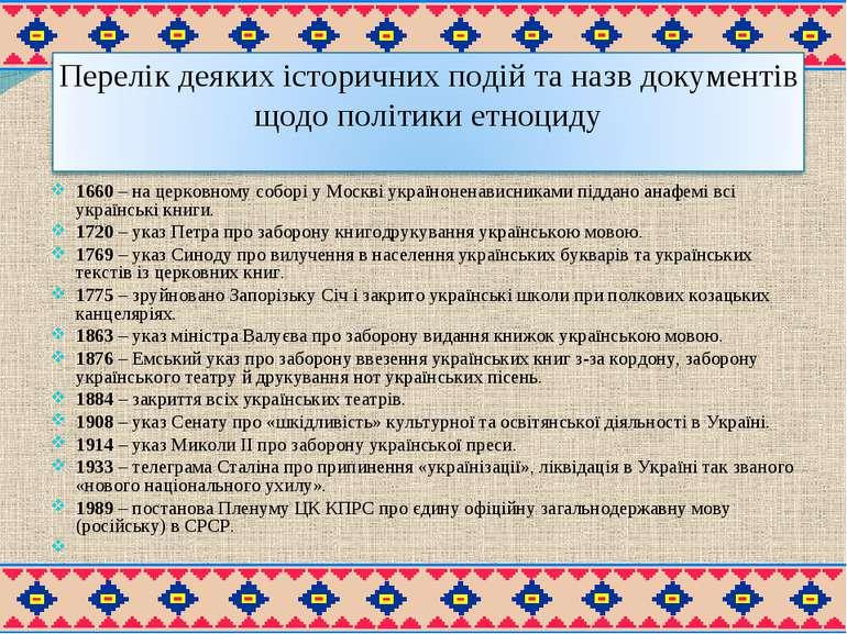1660 – на церковному соборі у Москві україноненависниками піддано анафемі всі...