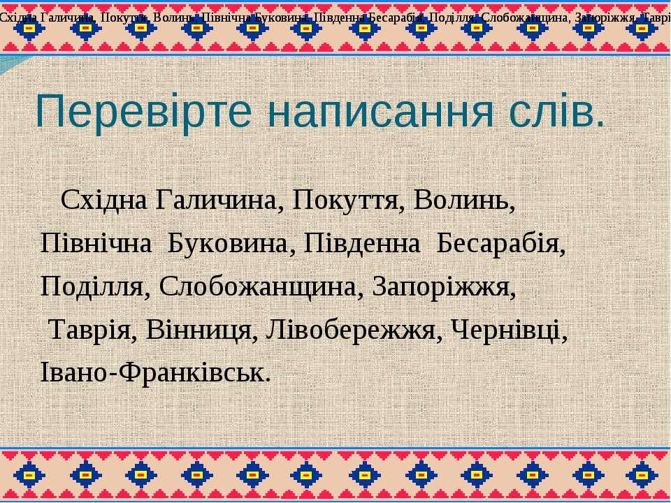 Східна Галичина, Покуття, Волинь, Північна Буковина, Південна Бесарабія, Поді...