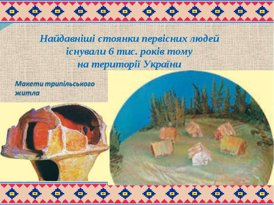 Найдавніші стоянки первісних людей існували 6 тис. років тому на території Ук...