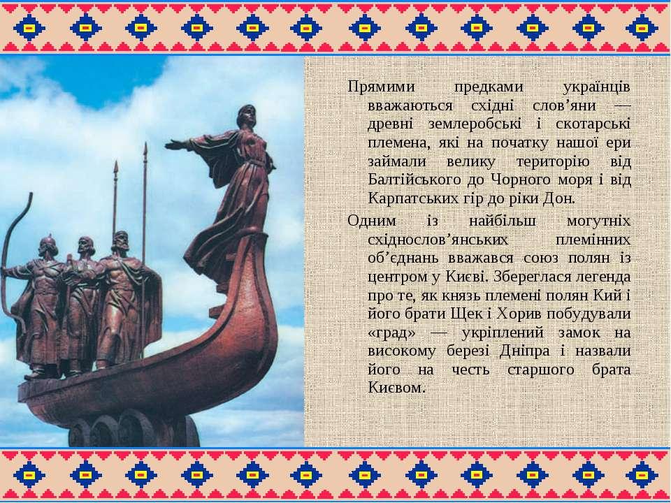 Прямими предками українців вважаються східні слов'яни — древні землеробські і...