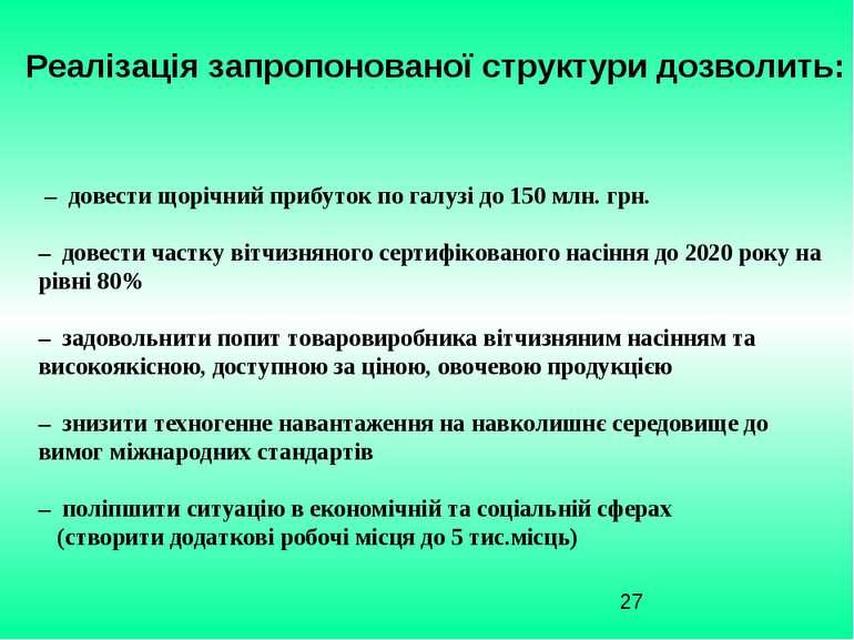 – довести щорічний прибуток по галузі до 150 млн. грн. – довести частку вітчи...