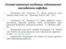 Плотницька І.М., Козієвська О.І. Ділова українська мова. Робочий зошит: Навч....