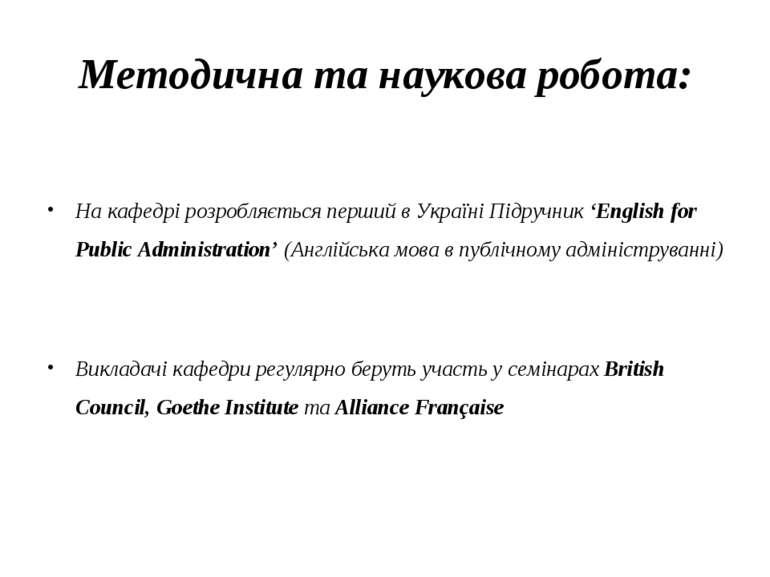 Методична та наукова робота: На кафедрі розробляється перший в Україні Підруч...