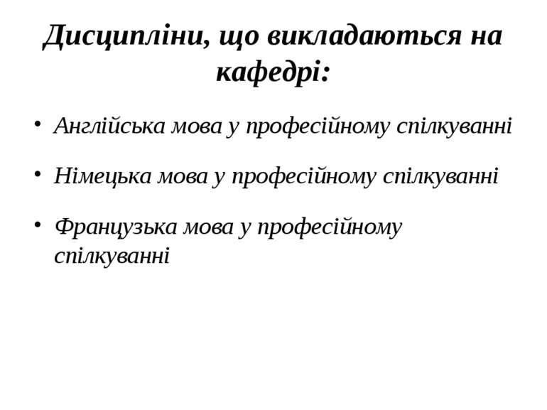 Дисципліни, що викладаються на кафедрі: Англійська мова у професійному спілку...