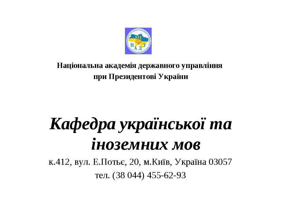 Національна академія державного управління при Президентові України Кафедра у...