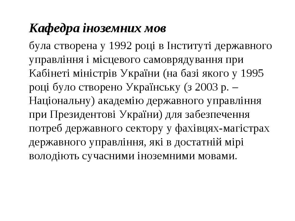 Кафедра іноземних мов була створена у 1992 році в Інституті державного управл...