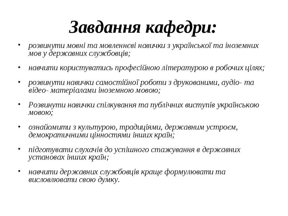Завдання кафедри: розвинути мовні та мовленнєві навички з української та іноз...