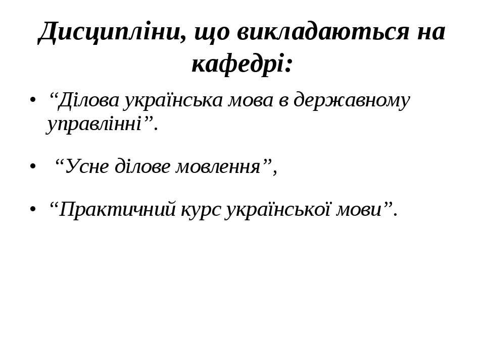 """""""Ділова українська мова в державному управлінні"""". """"Усне ділове мовлення"""", """"Пр..."""