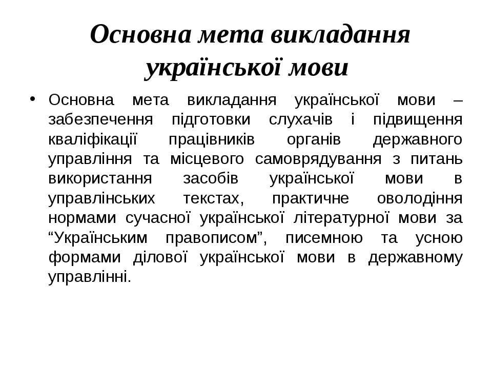 Основна мета викладання української мови Основна мета викладання української ...