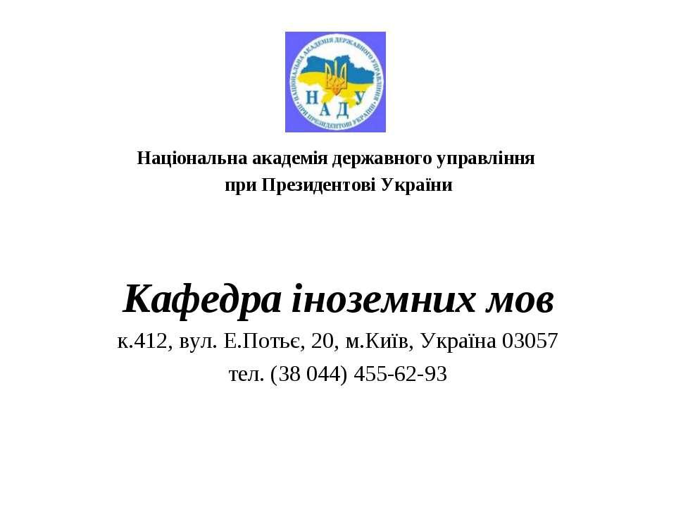 Національна академія державного управління при Президентові України Кафедра і...