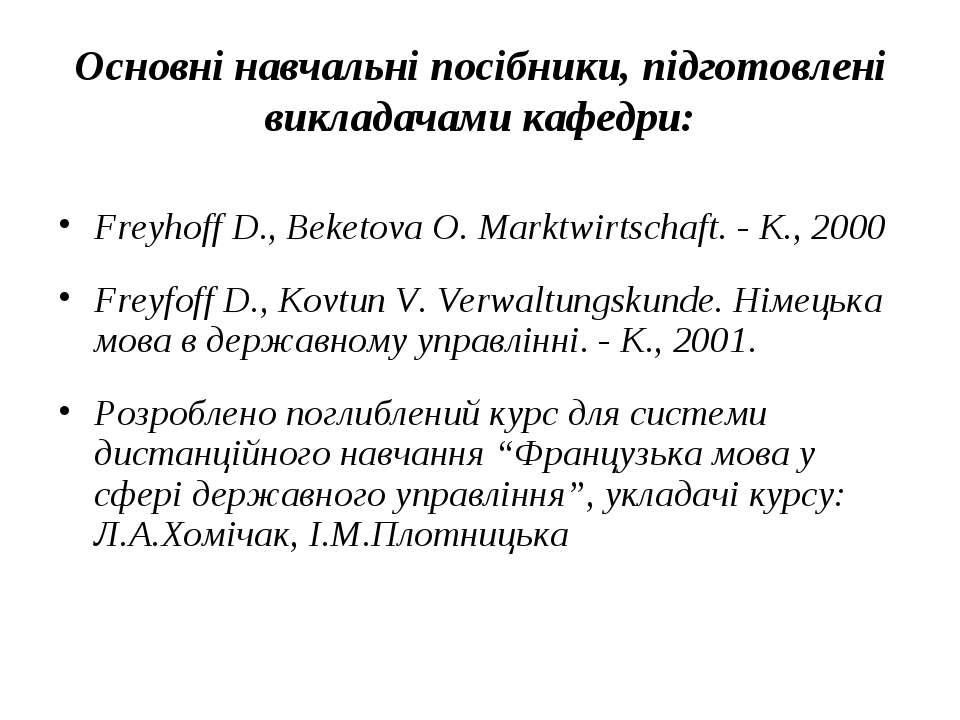 Основні навчальні посібники, підготовлені викладачами кафедри: Freyhoff D., B...