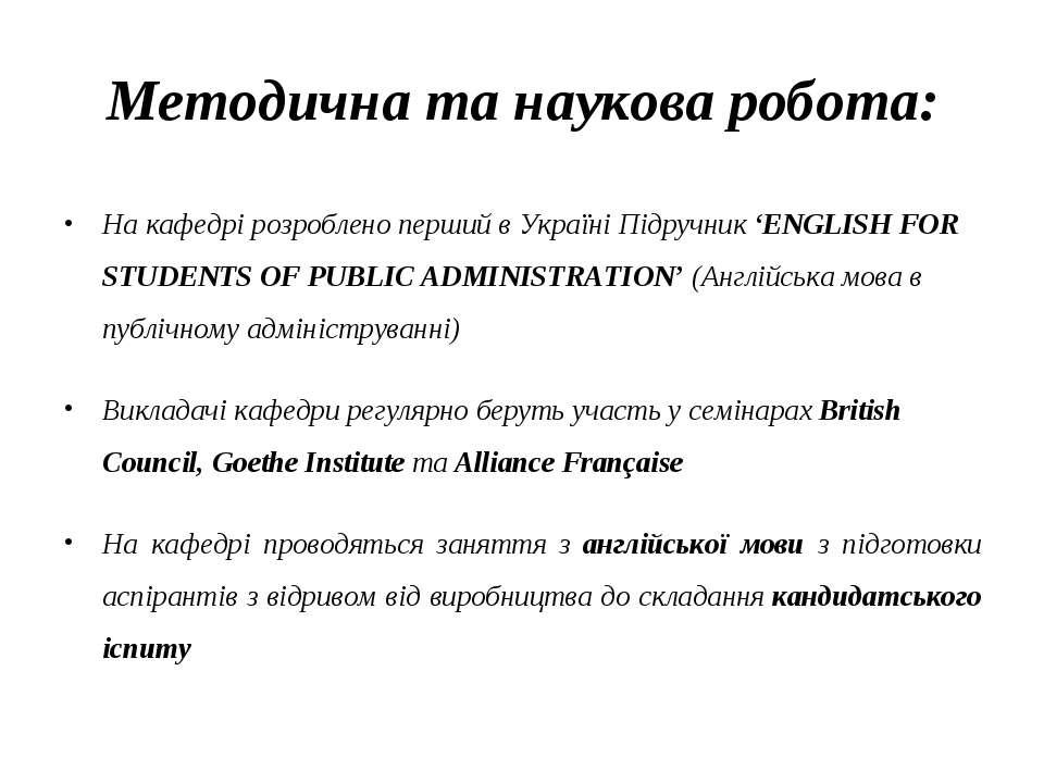 Методична та наукова робота: На кафедрі розроблено перший в Україні Підручник...
