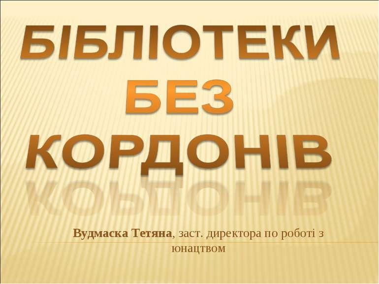 Вудмаска Тетяна, заст. директора по роботі з юнацтвом