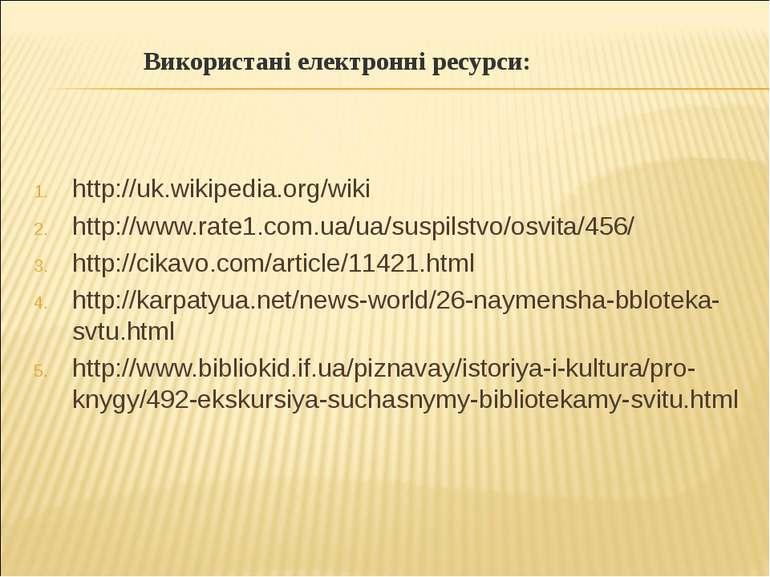 http://uk.wikipedia.org/wiki http://www.rate1.com.ua/ua/suspilstvo/osvita/456...