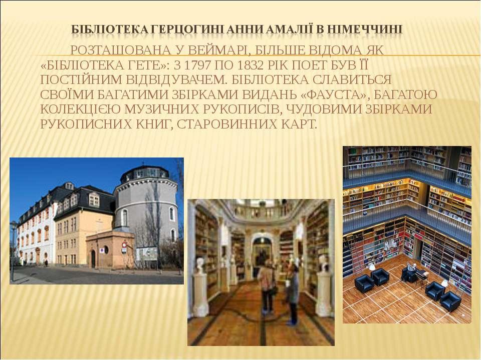 РОЗТАШОВАНА У ВЕЙМАРІ, БІЛЬШЕ ВІДОМА ЯК «БІБЛІОТЕКА ГЕТЕ»: З 1797 ПО 1832 РІК...