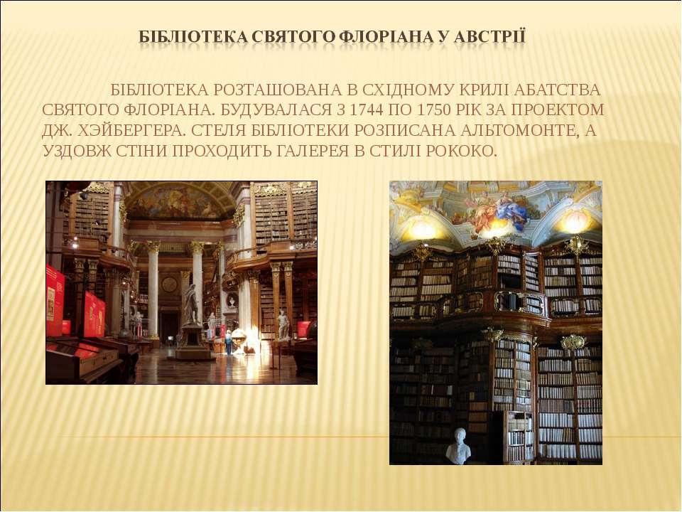 БІБЛІОТЕКА РОЗТАШОВАНА В СХІДНОМУ КРИЛІ АБАТСТВА СВЯТОГО ФЛОРІАНА. БУДУВАЛАСЯ...