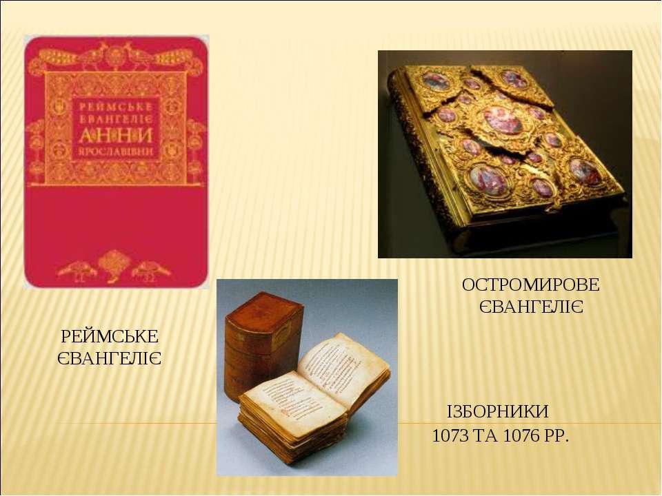 ОСТРОМИРОВЕ ЄВАНГЕЛІЄ ІЗБОРНИКИ 1073 ТА 1076 РР. РЕЙМСЬКЕ ЄВАНГЕЛІЄ