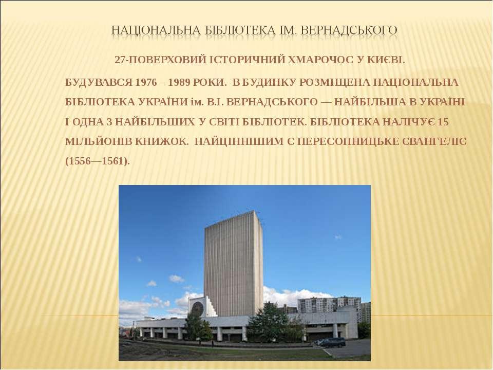 27-ПОВЕРХОВИЙ ІСТОРИЧНИЙ ХМАРОЧОС У КИЄВІ. БУДУВАВСЯ 1976 – 1989 РОКИ. В БУДИ...