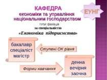 Форми навчання економіки та управління національним господарством готує фахів...
