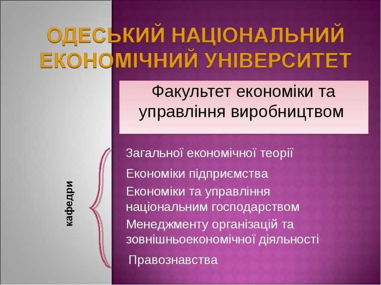 Факультет економіки та управління виробництвом Загальної економічної теорії М...