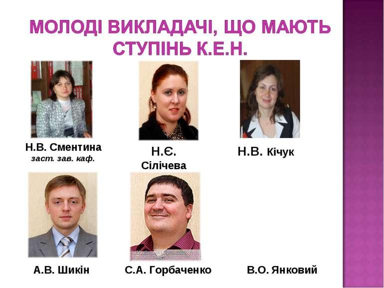 Н.В. Сментина заст. зав. каф. С.А. Горбаченко Н.Є. Сілічева А.В. Шикін Н.В. К...